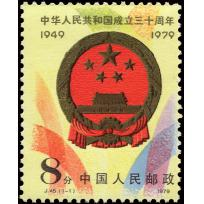 J45 National Emblem(2nd issue)