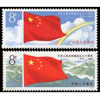 J44 30th Anniv of People's Republic of China.