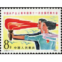 J88 11th National Congress of Communist Youth League.