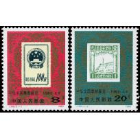 J99 National Stamp Exhibition ,Peking.