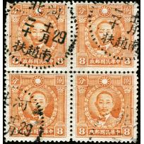 Hong Kong print Martyr 8c block of 4 used Hebei Nanzhaofu cds