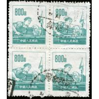 R6 regular issue $800 block of 4 used with Shanxi Taiyang cds